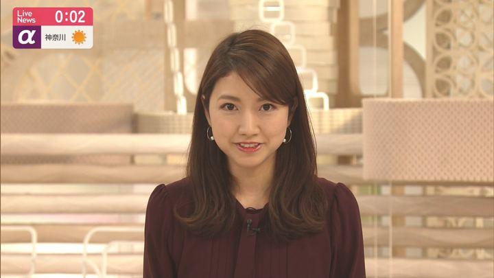 2020年02月04日三田友梨佳の画像19枚目