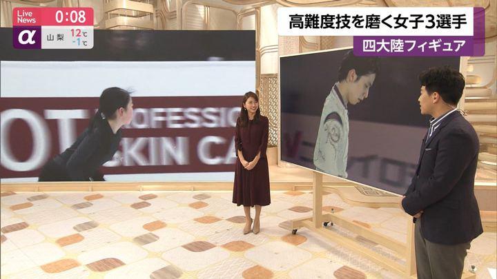 2020年02月04日三田友梨佳の画像22枚目
