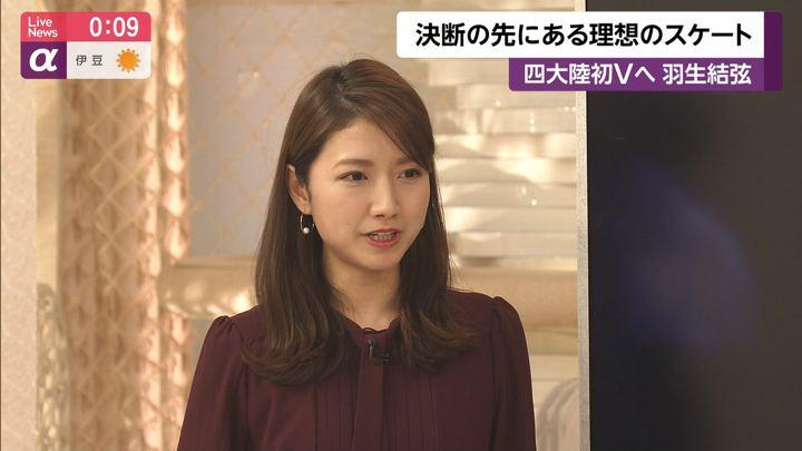 2020年02月04日三田友梨佳の画像23枚目