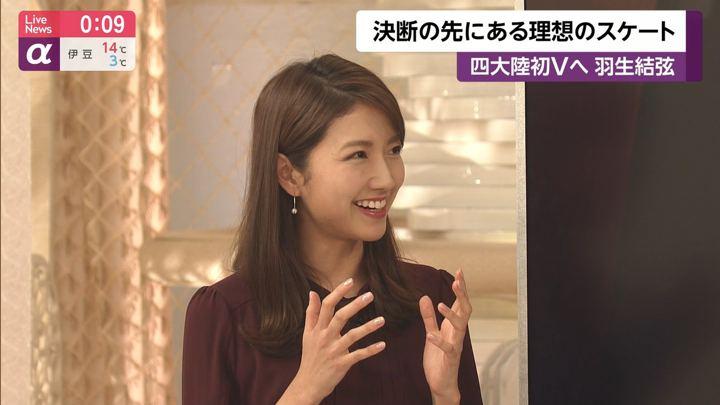 2020年02月04日三田友梨佳の画像25枚目