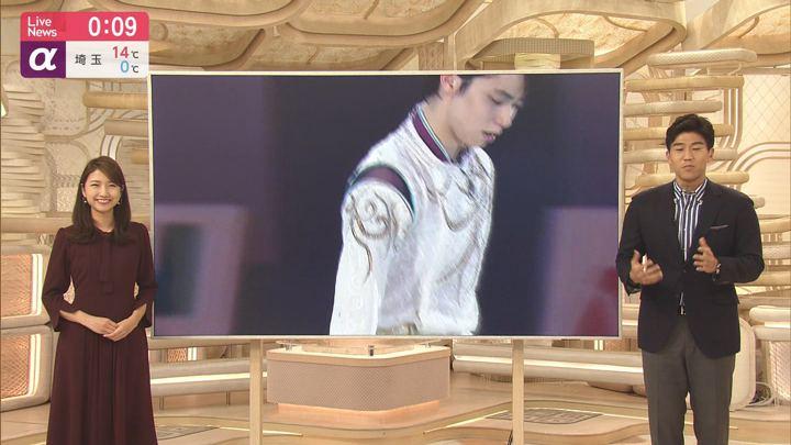 2020年02月04日三田友梨佳の画像26枚目