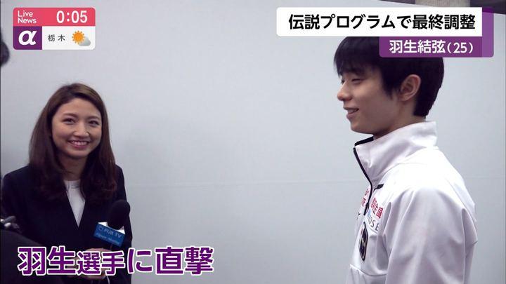 2020年02月05日三田友梨佳の画像06枚目