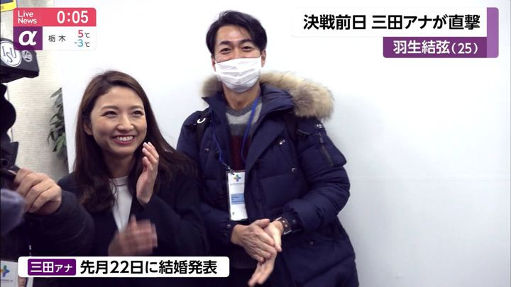 2020年02月05日三田友梨佳の画像07枚目