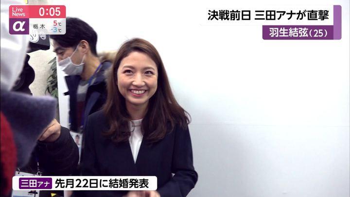 2020年02月05日三田友梨佳の画像08枚目