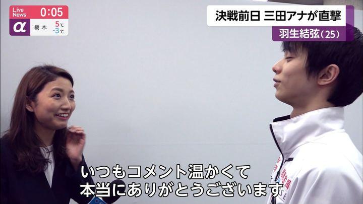 2020年02月05日三田友梨佳の画像09枚目