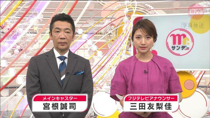 2020年02月09日三田友梨佳の画像03枚目