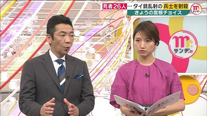2020年02月09日三田友梨佳の画像04枚目