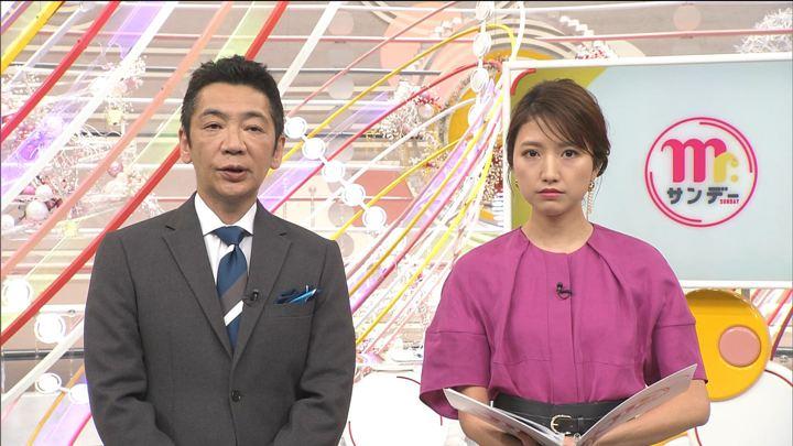 2020年02月09日三田友梨佳の画像07枚目