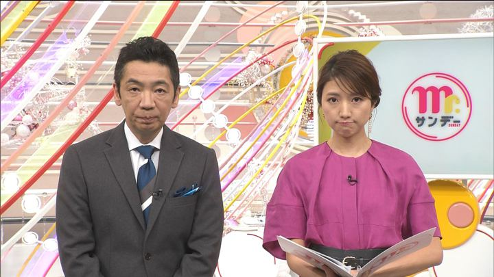 2020年02月09日三田友梨佳の画像08枚目