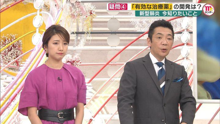 2020年02月09日三田友梨佳の画像17枚目