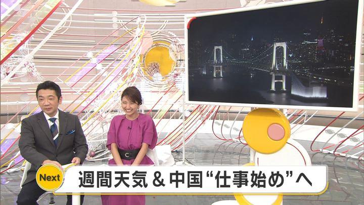 2020年02月09日三田友梨佳の画像18枚目