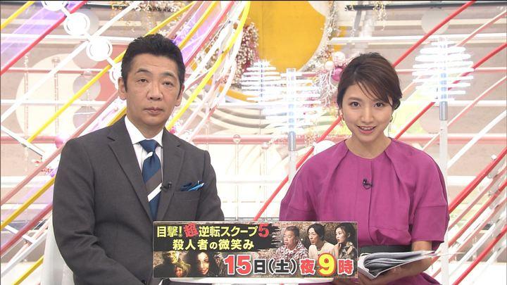 2020年02月09日三田友梨佳の画像20枚目