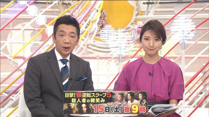 2020年02月09日三田友梨佳の画像21枚目