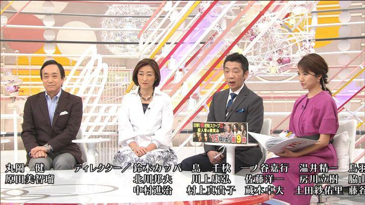 2020年02月09日三田友梨佳の画像23枚目
