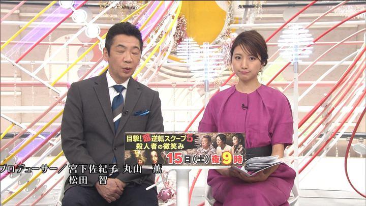 2020年02月09日三田友梨佳の画像24枚目