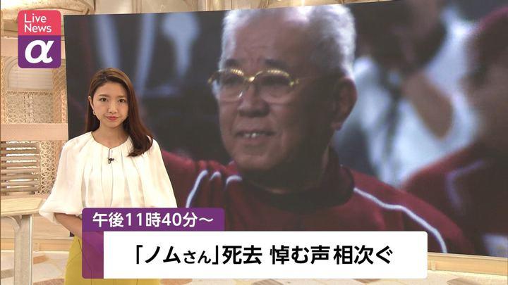 2020年02月11日三田友梨佳の画像01枚目