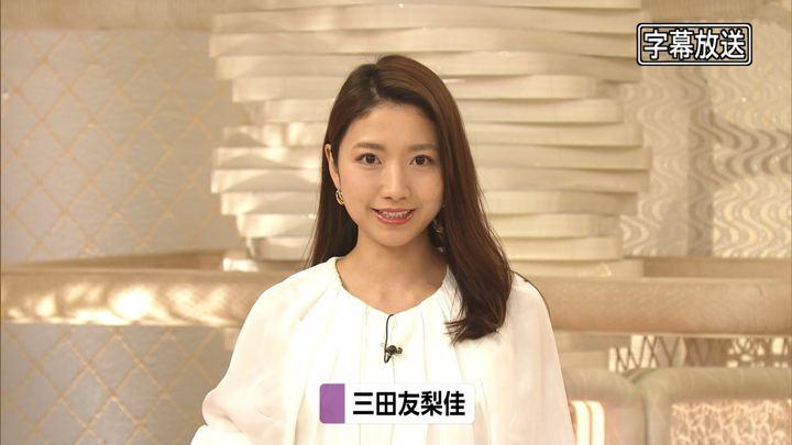 2020年02月11日三田友梨佳の画像05枚目
