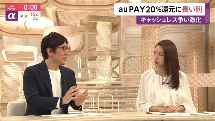 2020年02月11日三田友梨佳の画像14枚目
