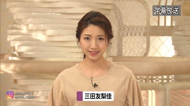 2020年02月12日三田友梨佳の画像05枚目