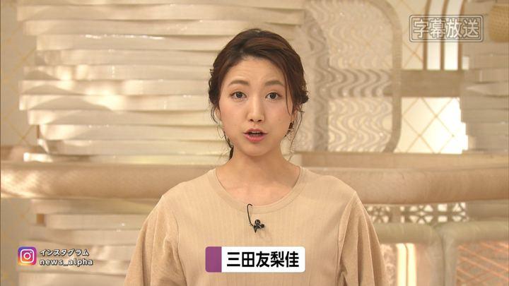 2020年02月12日三田友梨佳の画像06枚目