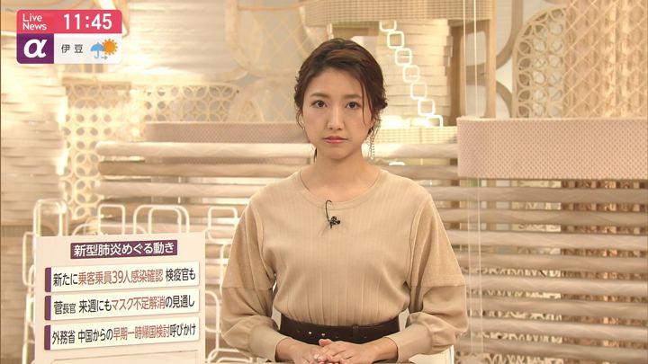 2020年02月12日三田友梨佳の画像07枚目