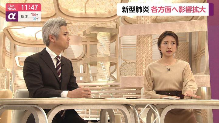2020年02月12日三田友梨佳の画像11枚目