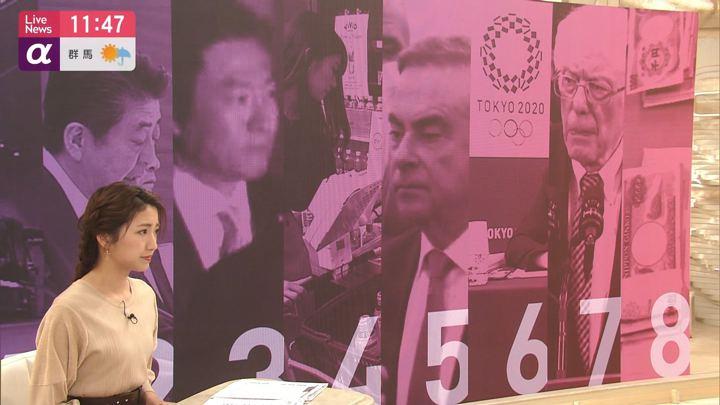 2020年02月12日三田友梨佳の画像14枚目