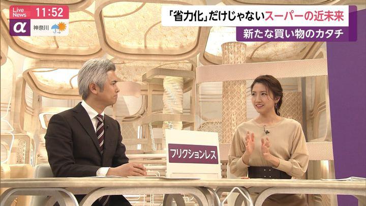 2020年02月12日三田友梨佳の画像15枚目