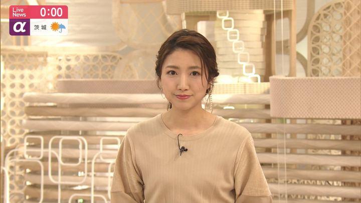 2020年02月12日三田友梨佳の画像21枚目