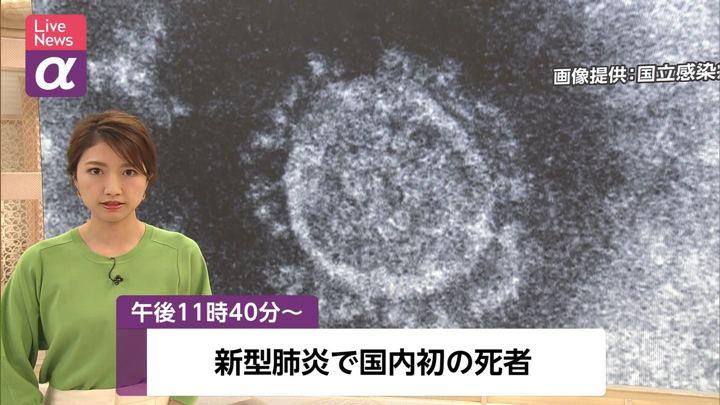 2020年02月13日三田友梨佳の画像01枚目
