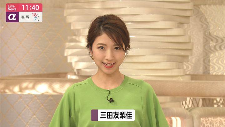 2020年02月13日三田友梨佳の画像06枚目