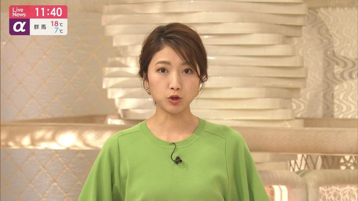 2020年02月13日三田友梨佳の画像07枚目