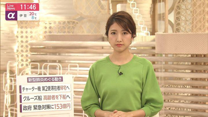 2020年02月13日三田友梨佳の画像09枚目
