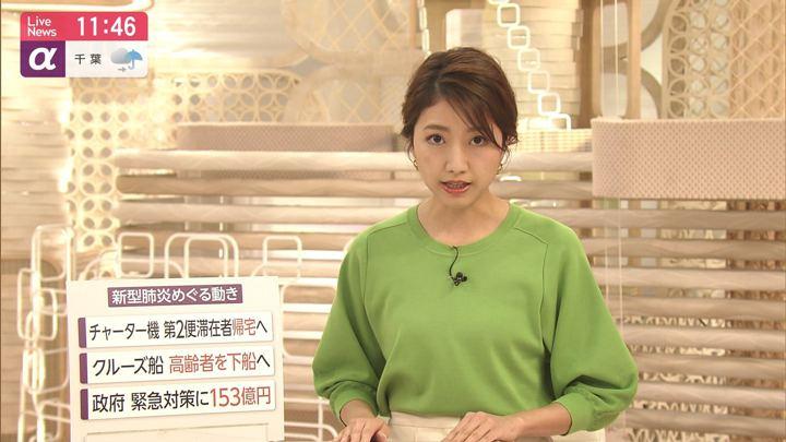 2020年02月13日三田友梨佳の画像10枚目