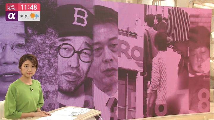 2020年02月13日三田友梨佳の画像15枚目