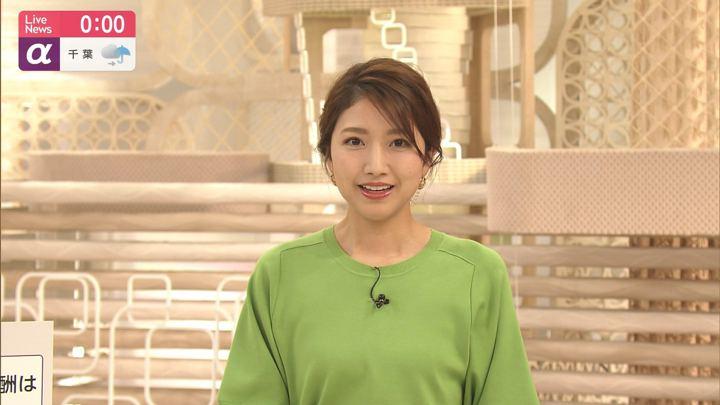 2020年02月13日三田友梨佳の画像21枚目
