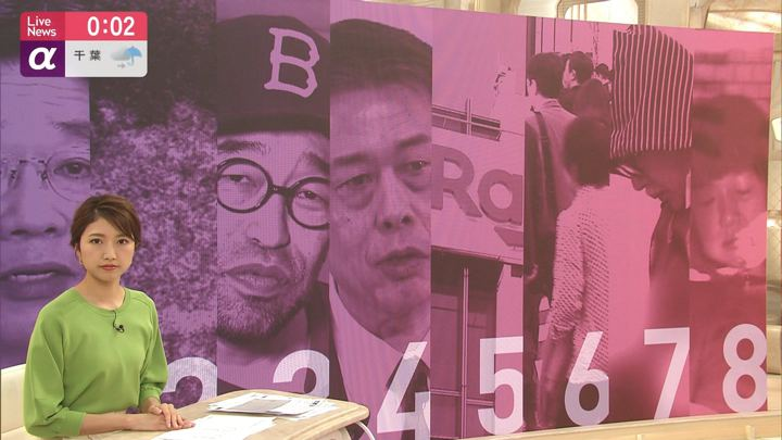 2020年02月13日三田友梨佳の画像23枚目