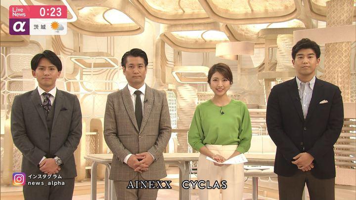 2020年02月13日三田友梨佳の画像33枚目