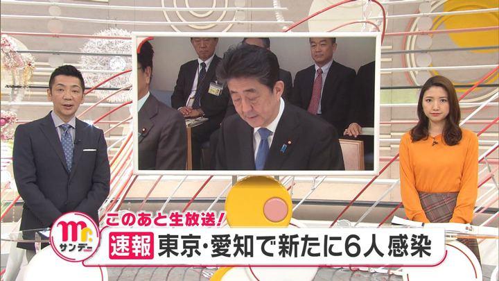 2020年02月16日三田友梨佳の画像01枚目