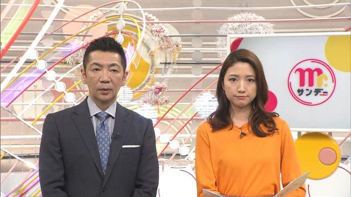 2020年02月16日三田友梨佳の画像02枚目