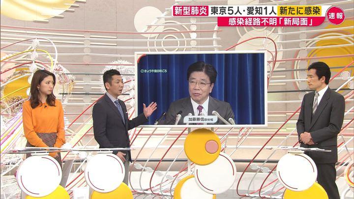 2020年02月16日三田友梨佳の画像04枚目