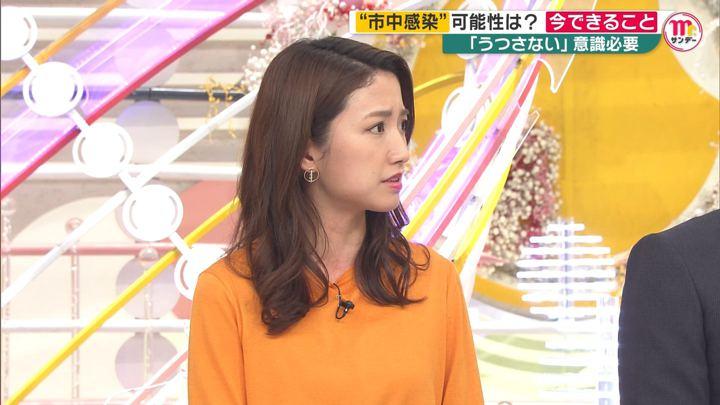 2020年02月16日三田友梨佳の画像06枚目