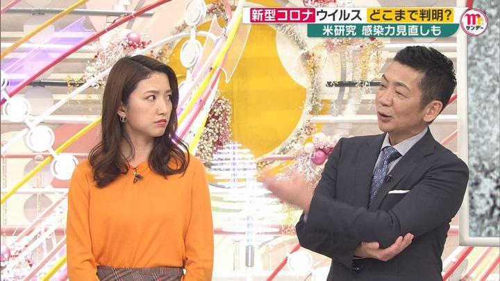 2020年02月16日三田友梨佳の画像09枚目