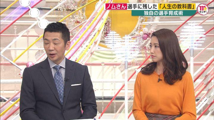 2020年02月16日三田友梨佳の画像12枚目