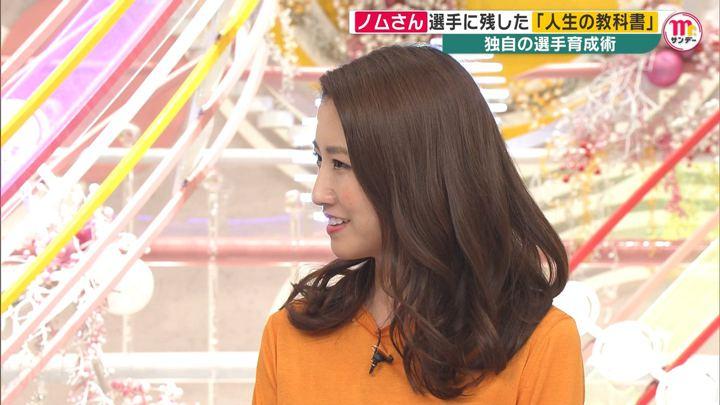 2020年02月16日三田友梨佳の画像13枚目
