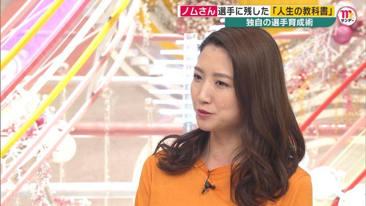 2020年02月16日三田友梨佳の画像14枚目