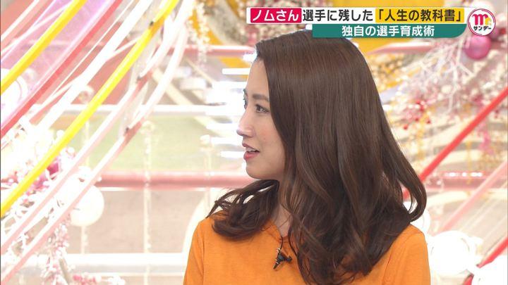 2020年02月16日三田友梨佳の画像15枚目
