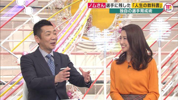 2020年02月16日三田友梨佳の画像16枚目