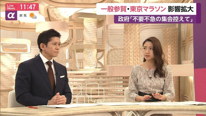 2020年02月17日三田友梨佳の画像06枚目
