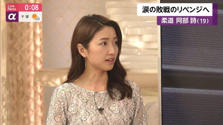 2020年02月17日三田友梨佳の画像24枚目